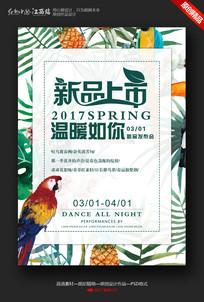 新品上市春季促销海报