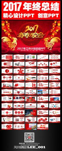 喜庆2017誓师大会新年工作计划年终总结企业年会PPT模板
