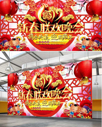 喜庆新春联欢晚会背景