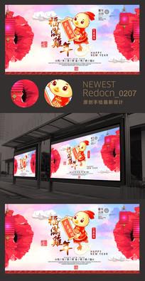 喜庆中国风2017卡通福满鸡年新年背景板展板