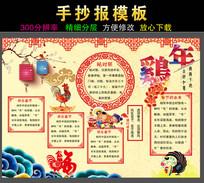 学校假日中国风小报模板设计
