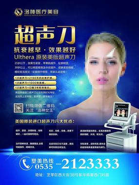 医疗美容微整形超声刀海报设计
