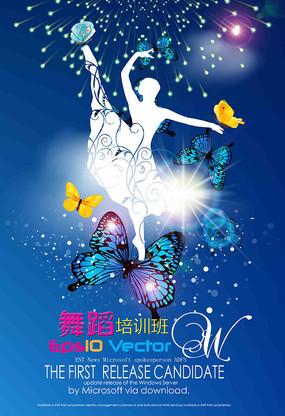 艺术舞蹈培训海报设计 PSD