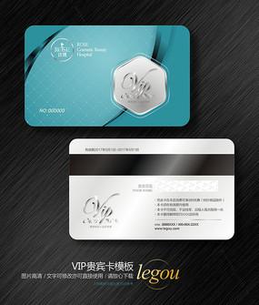 整形美容VIP卡片设计
