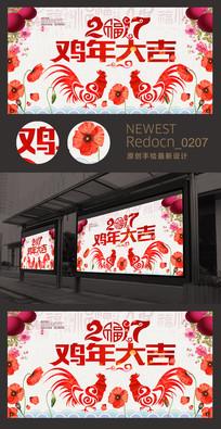中国风2017鸡年大吉鸡年素材展板