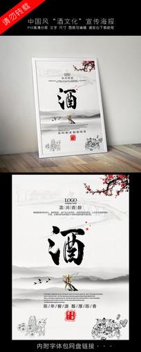 中国风白酒文化海报