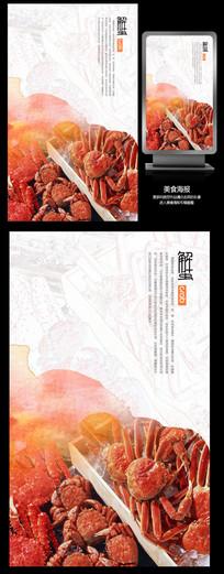 中国风美味大闸蟹宣传海报