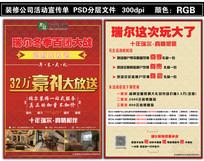 装修公司活动宣传单