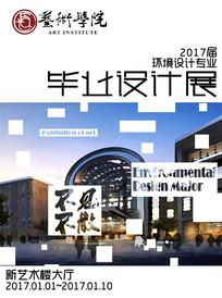 2017毕业设计展通用海报