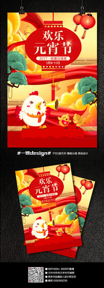 2017鸡年春节元宵节促销海报 PSD