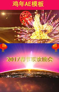 2017鸡年春晚片头视频pr模板