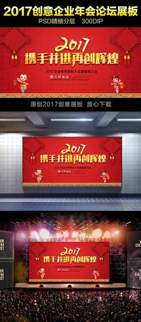 2017鸡年红色喜庆背景企业年会会议展板