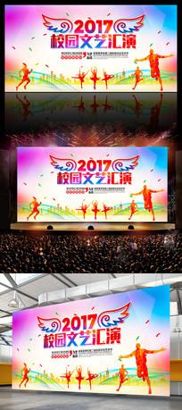 2017鸡年校园文艺汇演晚会展板
