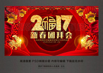 2017年新春团拜会鸡年企业年终盛典年会背景