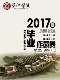 2017通用作品展海报