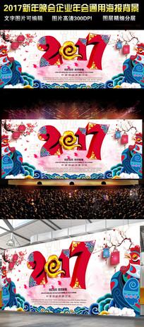 2017新年春节晚会演出舞台海报背景墙