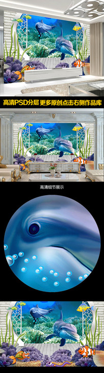 3D海底世界电视背景墙