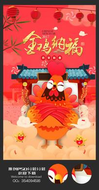 扁平插画2017金鸡纳福鸡年海报设计