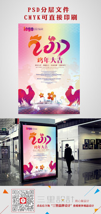 炫彩时尚2017鸡年活动海报设计
