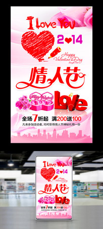 创意粉色情人节促销海报设计 PSD