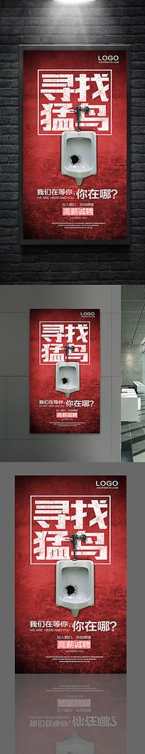 创意个性招聘海报