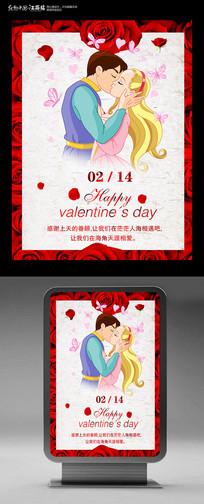 创意手绘玫瑰花情人节海报设计