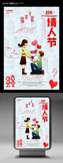 创意小清新214情人节海报设计 PSD