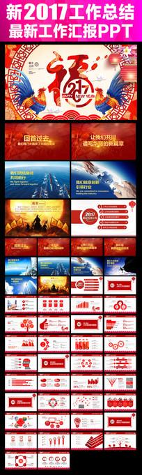 大气中国福2017鸡年PPT模板设计