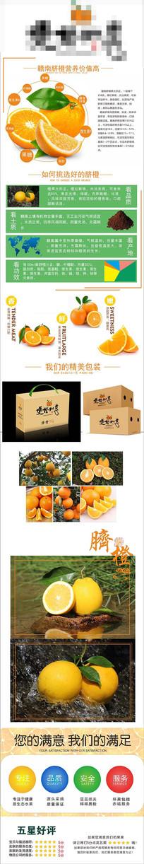 赣南脐橙淘宝详情页长页
