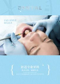 高端诊室牙科广告海报