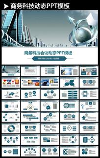 工作计划营销计划策划方案简约商务PPT