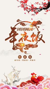 h5春节邀请函海报设计 PSD