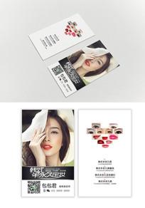 化妆美容美妆名片设计 PSD