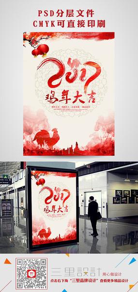 简洁大气2017鸡年海报设计