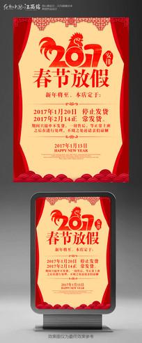 简约春节放假通知海报设计 PSD