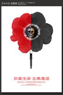 简约远离毒品公益海报设计