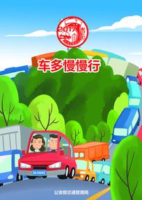 交通安全宣传海报