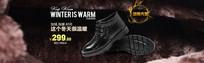 加绒保暖冬季鞋banner设计