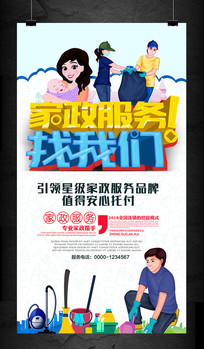 家政服务保洁公司宣传广告海报