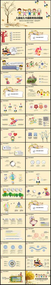 卡通幼儿成长教育培训PPT课件模板