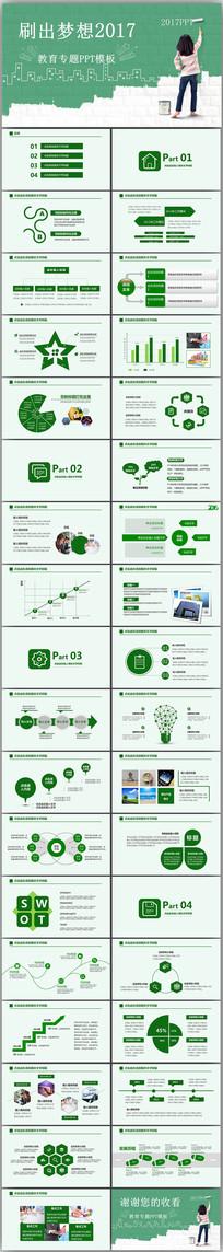 绿色卡通校园风格教育培训PPT素材下载