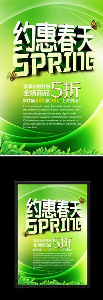 绿色清新春季促销海报