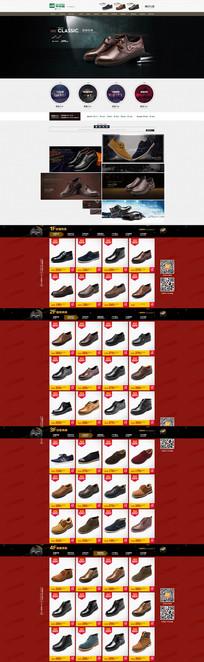 木林森鞋首页模板 PSD