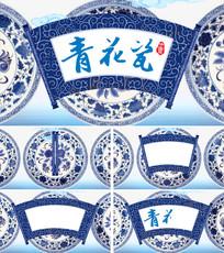 青花瓷卷轴打开手写毛笔字中国风歌曲包装
