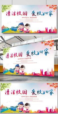 清洁校园海报设计