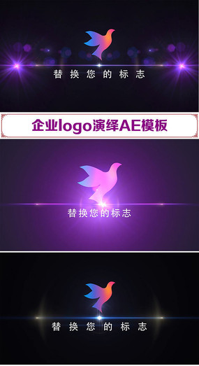 企业标志logo演绎ae模板