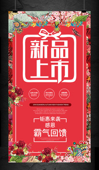 商超创意花卉春季新品上市海报