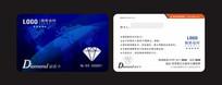 商务会所vip高端钻石会员卡