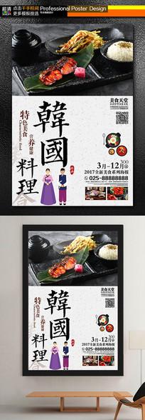 时尚简约韩国料理美食宣传海报