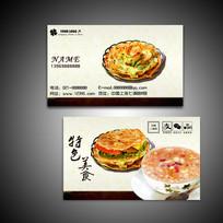 时尚特色餐饮二维码名片 PSD
